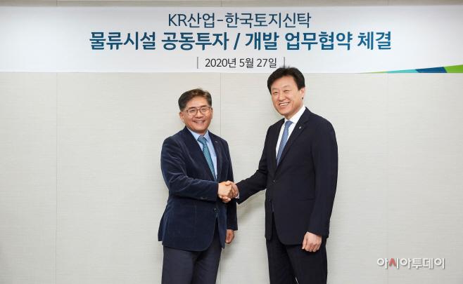 한국토지신탁, 케이알산업과 MOU 체결