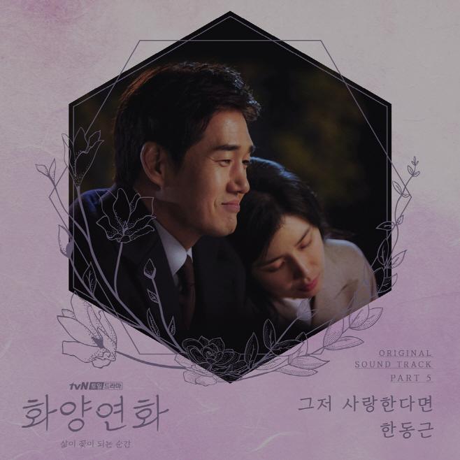200529_화양연화 OST5_image