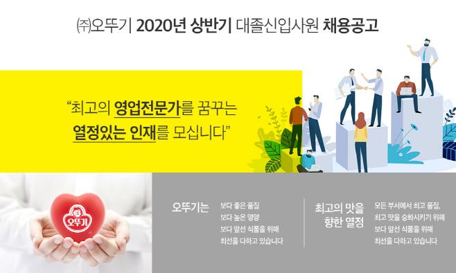 오뚜기 2020 상반기 공개 채용