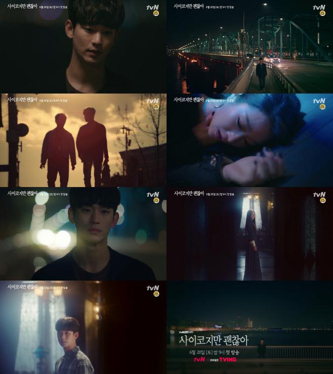(1) 200529_tvN [사이코지만 괜찮아] 2차 티저 영상 공개