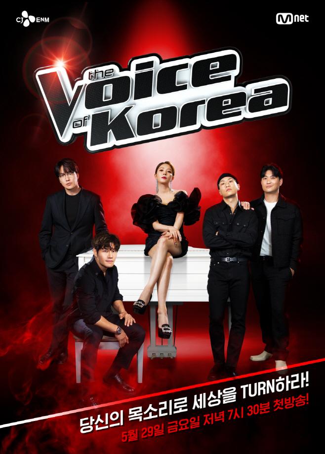 Mnet_보이스 코리아 2020_포스터