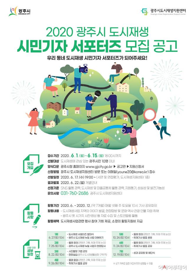 광주시, 2020 도시재생 시민기자 서포터즈 모집