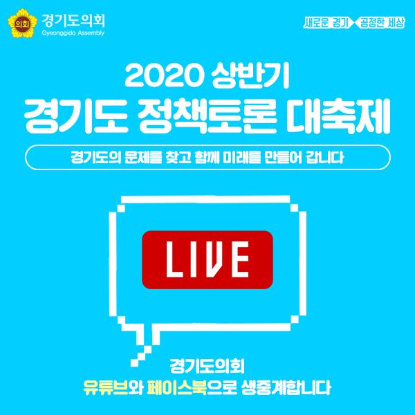 도의회 정책토론 대축제 실시간 온라인 생중계 실시