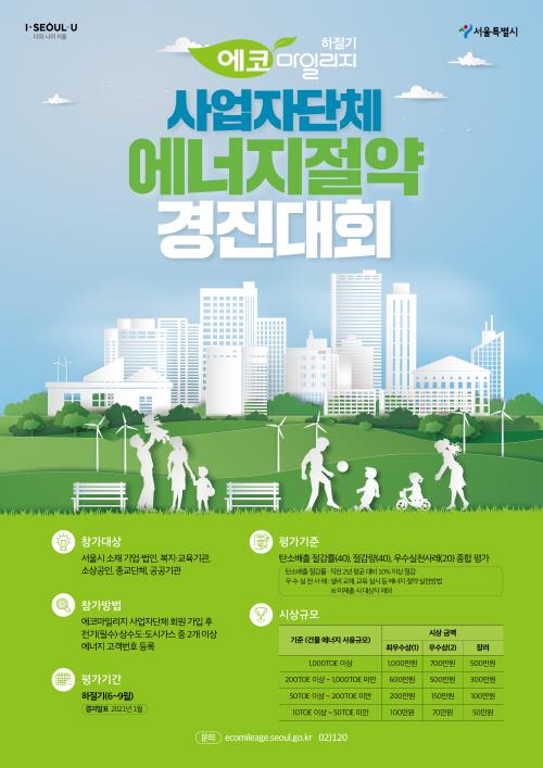 에코마일리지+에너지절약경진대회+포스터