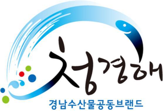 경남수산물공동브랜드'청경해'