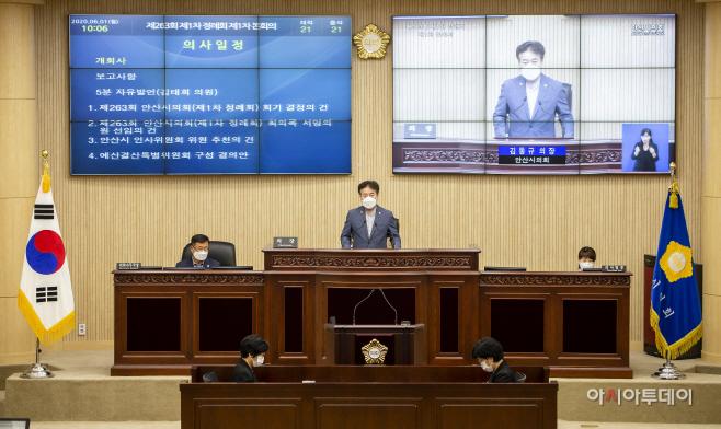 안산시의회, 제1차 정례회 본회의를 시작