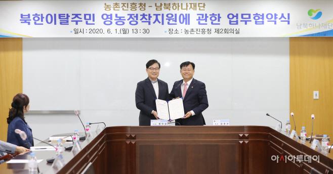 농진청-남북하나재단 업무협약식1