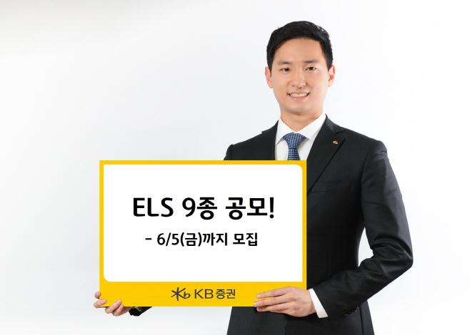 [KB증권] ELS 9종 공모
