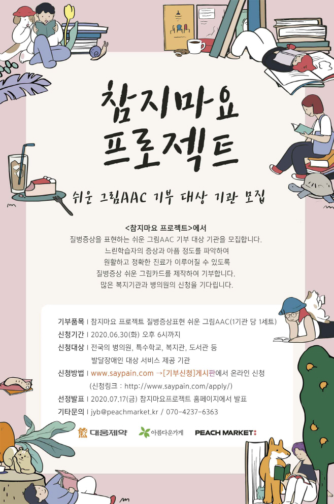 [대웅제약 사진자료]AAC그림카드 기부 신청 포스터