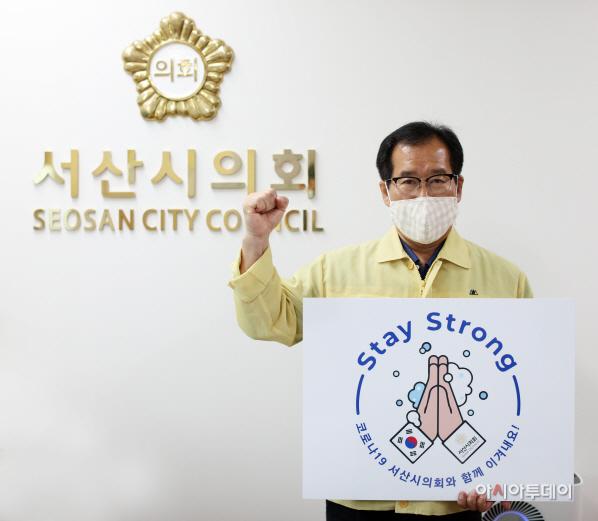 서산시의회 임재관 의장, '스테이 스트롱' 캠페인 동참