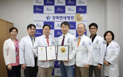 [강북연세병원] 보건복지부 의료기관 인증 획득