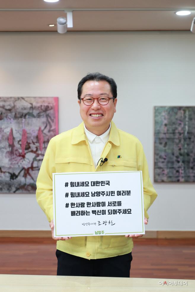 조광한 남양주시장, 코로나19 국민 '희망캠페인' 동참