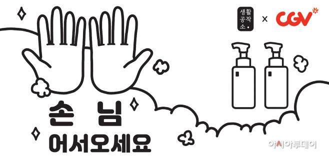[생활공작소 사진] 생활공작소, CGV 화장실 내 핸드워시 비치