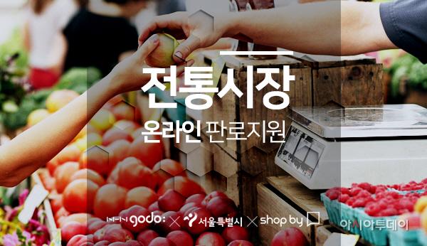 [NHN_이미지] NHN고도-서울시 전통시장 판로 확대