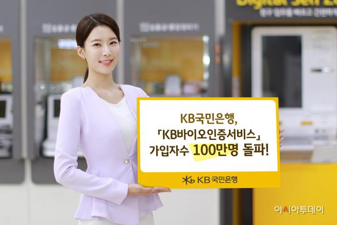 (보도사진)바이오정보 신규고객 100만명 달성