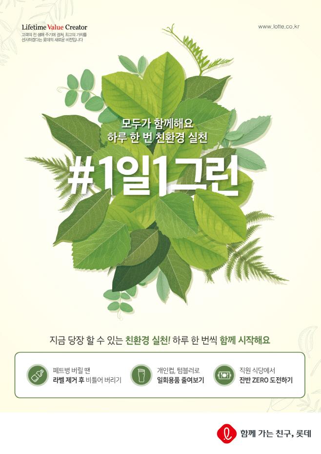 롯데지주 환경 포스터