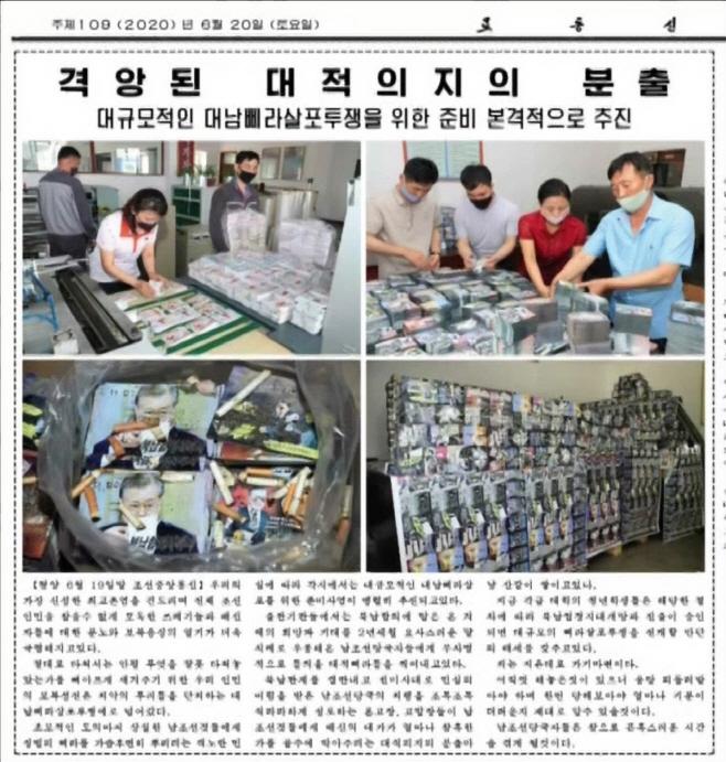 북한 노동신문에 실린 '대남삐라'…문 대통령 비방 전단도 포함