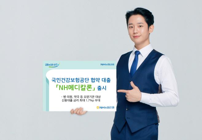 0630 국민건강보험공단 협약대출