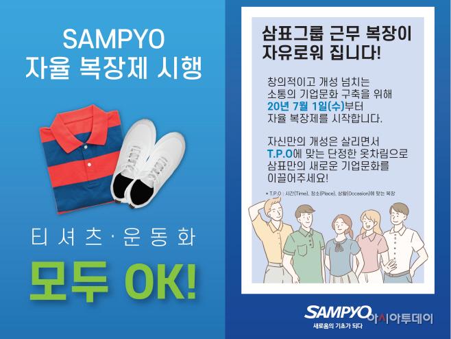 20-0701 삼표그룹 자율복장제 자료사진