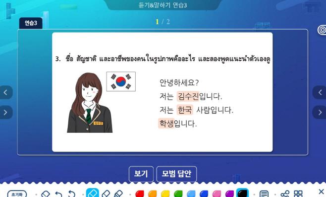 주태국 한국교육원 시청각 교구 첫 개발