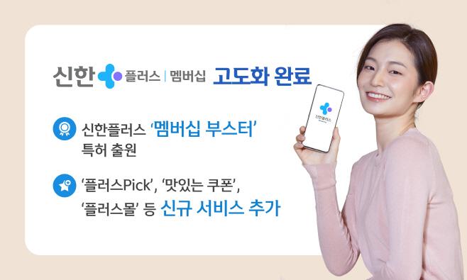 [사진1]신한금융그룹, 신한플러스멤버십 서비스 고도화