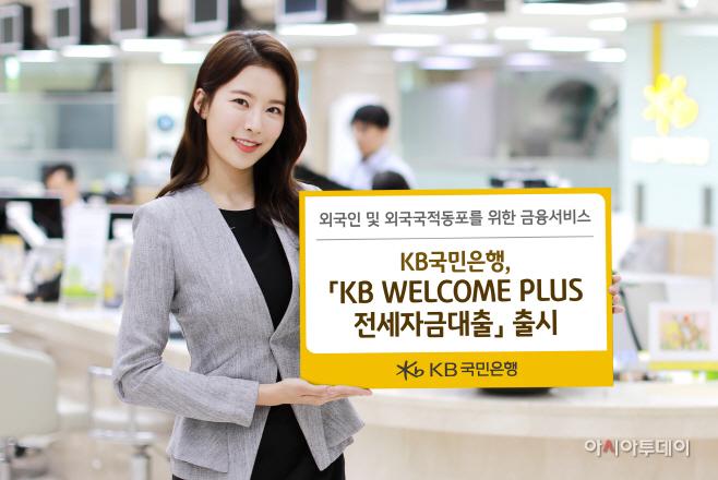 (보도사진)KB WELCOME PLUS 전세자금대출