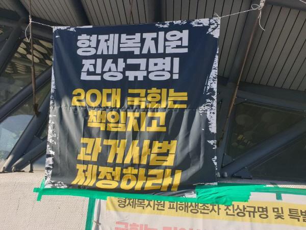 부산시 형제복지원 사건 진상규명추진위 발족