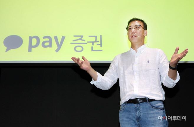 카카오페이증권 김대홍 대표