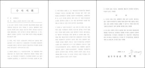 추미애 장관, 윤석열 총장에게 수사지휘권 발동
