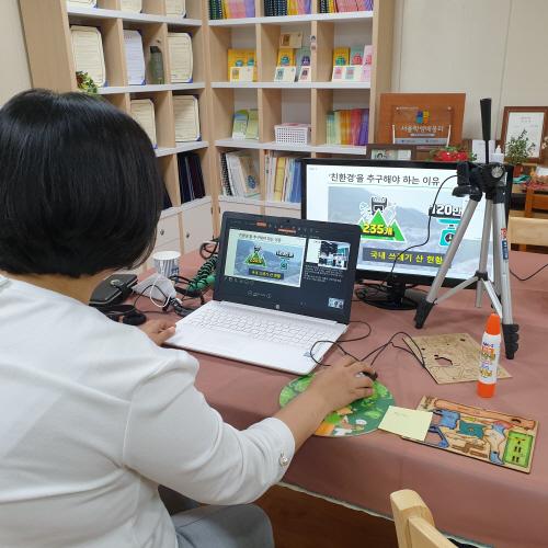 온라인 진로수업 프로그램 운영사진