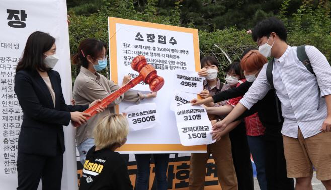 대학생 등록금 반환 집단 소송 선포