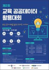 교육공공데이터 활용대회_포스터
