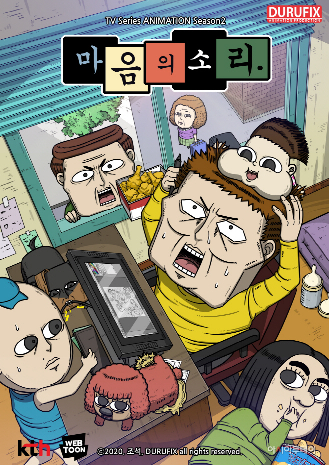 [이미지자료] KTH 마음의 소리 시즌2 애니 포스터