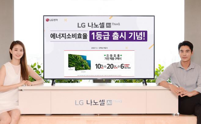 LG전자, 에너지 소비효율 1등급 'LG 나노셀 TV' 출격