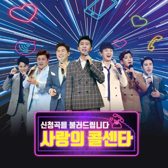 임영웅-김호중 미공개 음원 발매