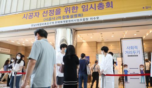 한남3구역 건설사 선정 총회 개최<YONHAP NO-3690>