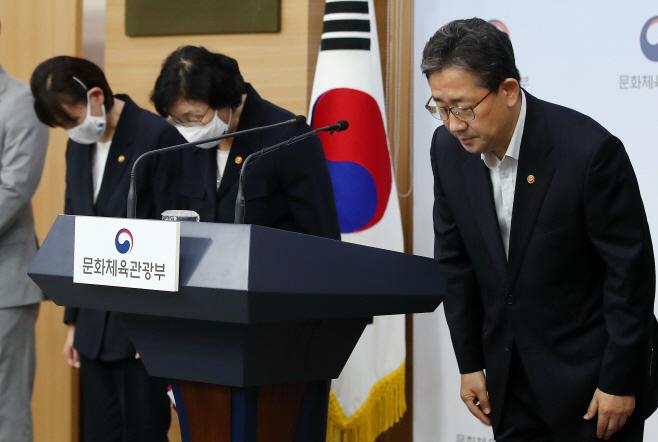 인권침해 사건 브리핑 뒤 인사하는 박양우 장관