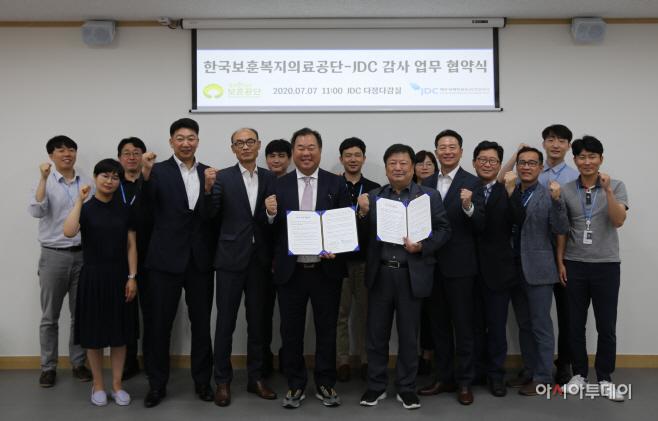 JDC, 한국보훈복지의료공단과 감사업무 MOU 체결_02