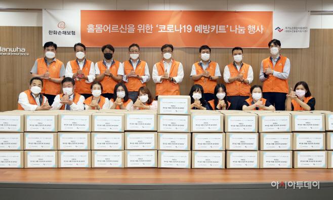 한화손보_혹서기 코로나예방키트 제작봉사 단체