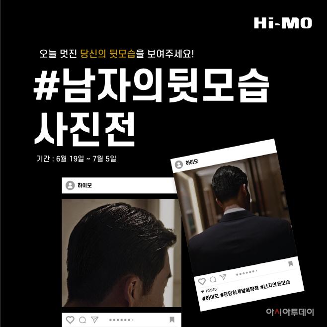 [하이모 사진]하이모 #남자의뒷모습 사진전