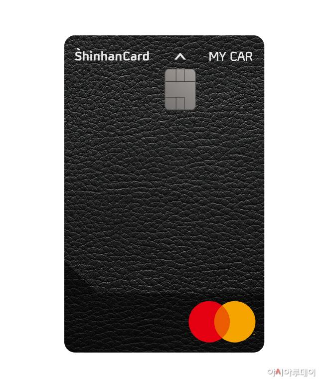 [신한카드 보도자료] 신한카드 MY CAR 플레이트