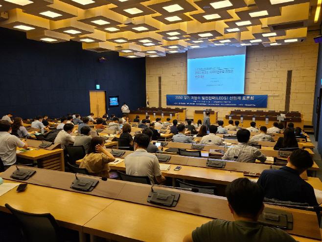 2050 장기 저탄소 발전전략 산업계 토론회<YONHAP NO-5686>