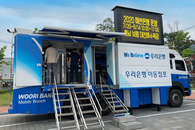 0710(우리은행, 여름 휴가철 이동점포 '해변은행' 운영)