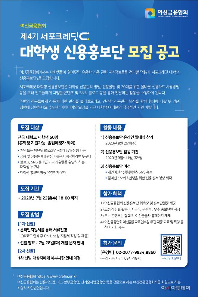 (첨부) 제4기 서포크레딧_대학생 신용홍보단 모집 공고_FN