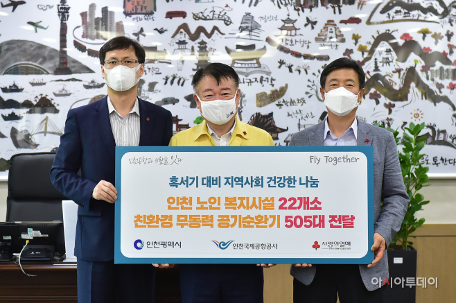 별첨_인천공항공사, 인천시 노인복지시설 기부물품 전달식 사진