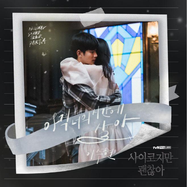 사이코지만 괜찮아 OST Part.4 앨범자켓