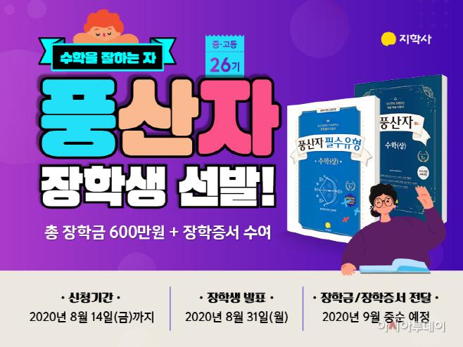 [보도자료]_풍산자 장학생_중고26기