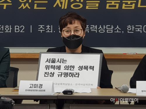 박원순 시장 비서 성추행 기자회견 (2)