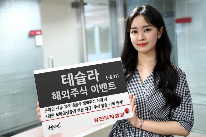 [사진자료1] 유진투자증권 해외주식 이벤트, 여름엔 테슬라!