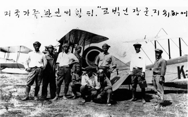 한인비행학교